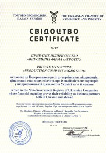 Certificato Camera di Commercio e dell'Industria dell'Ucraina